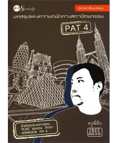คู่มือเตรียมสอบ บทสรุปแห่งความถนัดทางสถาปัตยกรรม PAT 4
