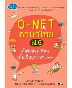 O-NET ภาษาไทย ม.6 เก็งข้อสอบเฉียบ เก็บเรียบทุกคะแนน