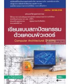 เขียนแบบสถาปัตยกรรมด้วยคอมพิวเตอร์ (สอศ.) (รหัสวิชา 20106-2105)