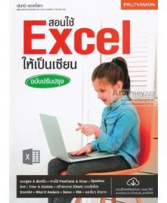 สอนใช้ Excel ให้เป็นเซียน ฉบับปรับปรุง
