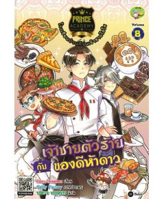 Prince Academy โรงเรียนป่วนก๊วนเจ้าชายไฮโซ เล่ม 8 : เจ้าชายตัวร้ายกับของดีห้าดาว (ฉบับการ์ตูน)