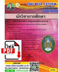 ไฟล์ E-book คู่มือเตรียมสอบ แนวข้อสอบ นักวิชาการศึกษา มหาวิทยาลัยราชภัฎนครศรีธรรมราช พร้อมเฉลย