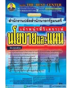 คู่มือเตรียมสอบ แนวข้อสอบ เจ้าหน้าที่วิเคราะห์นโยบายและแผน สำนักงานปลัดสำนักนายกรัฐมนตรี พร้อมเฉลย