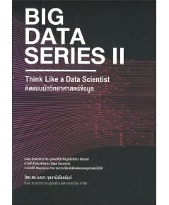 Big Data Series 2 : Think Like a Data Scientist คิดแบบนักวิทยาศาสตร์ข้อมูล