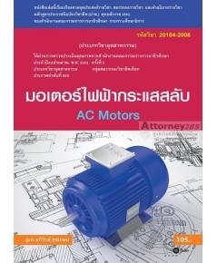 มอเตอร์ไฟฟ้ากระแสสลับ (สอศ.) (รหัสวิชา 20104-2008)