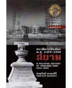 ประวัติการเมืองไทยสยาม พ.ศ. 2475-2500 ชาญวิทย์ เกษตรศิริ