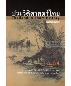 ประวัติศาสตร์ไทยฉบับสังเขป (Thailand : A  Short History)