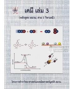 เคมี เล่ม 3 (หลักสูตร สอวน. ค่าย 1 วิชาเคมี) :โครงการตำราวิทยาศาสตร์และคณิตศาสตร์ มูลนิธิ
