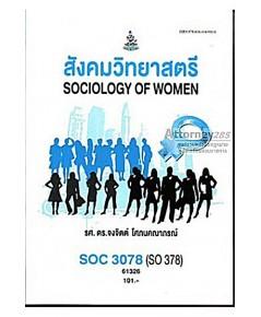 สังคมวิทยาสตรี SOC3078 จงจิตต์ โศภนคณาภรณ์