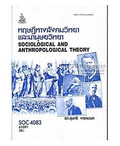 ทฤษฎีทางสังคมวิทยาและมานุษยวิทยา SOC4083 สุนทรี พรหมเวศ