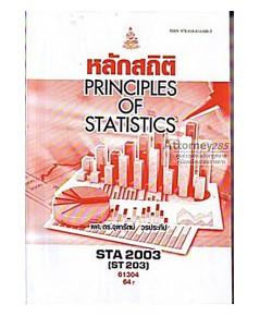 หลักสถิติ STA2003 จุฑารัตน์ วรประทีป