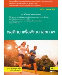 พลศึกษาเพื่อพัฒนาสุขภาพ (สอศ.) (รหัสวิชา 20000-1603)