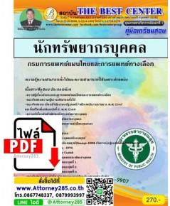 ไฟล์ eBook คู่มือเตรียมสอบ แนวข้อสอบ นักทรัยากรบุคคล กรมการแพทย์แผนไทยและการแพทย์ทางเลือก พร้อมเฉลย