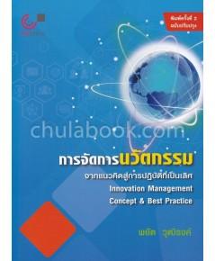การจัดการนวัตกรรม จากแนวคิดสู่การปฏิบัติที่เป็นเลิศ (INNOVATION MANAGEMENT: CONCEPT  BES)