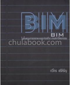 BIM ในขั้นตอนการออกแบบและก่อสร้าง งานสถาปัตยกรรม