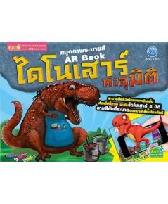 AR Book สมุดภาพระบายสี ไดโนเสาร์ทะลุมิติ (ฉบับปรับปรุง)