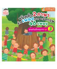 สร้างเด็ก 2 ภาษา ด้วยเพลงภาษาอังกฤษ 48 เพลง สำหรับเด็กอนุบาล ชุด 3