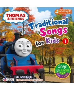 Thomas  Friends Traditional Songs for Kids Volume 1 (Talking Pen)