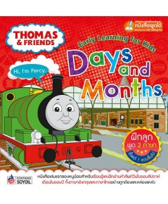 Thomas  Friends : โทมัสแอนด์เฟรนด์ หนังสือเล่มแรกของหนู วันและเดือน