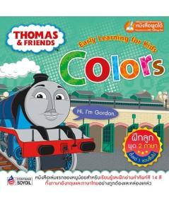 Thomas  Friends : โทมัสแอนด์เฟรนด์ หนังสือเล่มแรกของหนู สีสัน