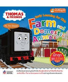 Thomas  Friends : โทมัสแอนด์เฟรนด์ หนังสือเล่มแรกของหนู สัตว์ในฟาร์มและสัตว์เลี้ยง