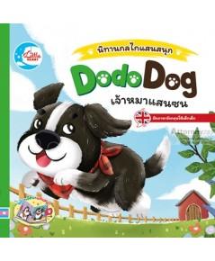 นิทานกลไกแสนสนุก Dodo dog เจ้าหมาแสนซน