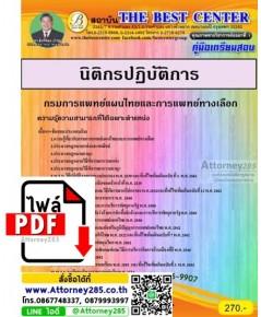 ไฟล์ E-book คู่มือเตรียมสอบ แนวข้อสอบ นิติกรปฏิบัติการ กรมการแพทย์แผนไทยและการแพทย์ทางเลือก