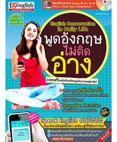 English Conversation in Daily Life พูดอังกฤษไม่ติดอ่าง +CD MP3