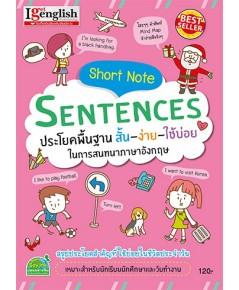 Short Note Sentences ประโยคพื้นฐาน สั้น-ง่าย-ใช้บ่อย ในการสนทนาภาษาอังกฤษ