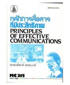 MC315 (MCS3105) 46307 หลักการสื่อสารที่มีประสิทธิภาพ