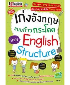 เก่งอังกฤษแบบก้าวกระโดดด้วย English Structure