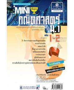 Mini คณิตศาสตร์พื้นฐาน ม.1 เล่ม 1-2