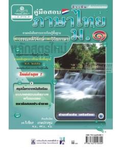 ติวเข้ม ภาษาไทย ม.1 วรรณคดีวิจักษ์ วิวิธภาษา