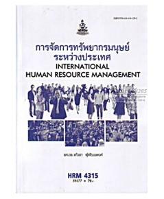 การจัดการทรัพยากรมนุษย์ระหว่างประเทศ HRM4315 HR404 แก้วตา ผู้พัฒนพงศ์