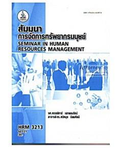 สัมมนาการจัดการทรัพยากรมนุษย์ HRM3213 กรรณิการ์ เฉกแสงรัตน์,อ.ดร.สนิทนุช นิยมศิลป์