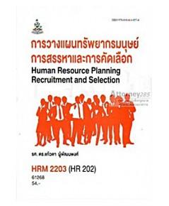 การวางแผนทรัพยากรมนุษย์ การสรรหาและการคัดเลือก  HRM2203 (HR202) แก้วตา ผู้พัฒนพงศ์