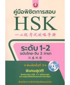 คู่มือพิชิตการสอบ HSK ระดับ 1-2 +CD
