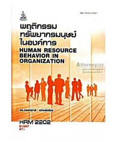 พฤติกรรมทรัพยากรมนุษย์ในองค์การ  HRM2202 กรรณิการ์ เฉกแสงรัตน์