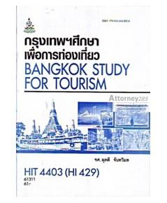 กรุงเทพฯศึกษาเพื่อการท่องเที่ยว  HIT4403 (HI429) ผุสดี จันทวิมล