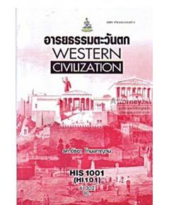 อารยธรรมตะวันตก  HIS1001 (HI101) อัธยา โกมลกาญจน