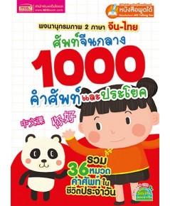 ศัพท์จีนกลาง 1000 คำศัพท์และประโยค