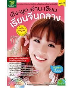 ฟัง-พูด-อ่าน-เขียน เรียนจีนกลางฉบับสมบูรณ์ เล่ม 3 +DVD