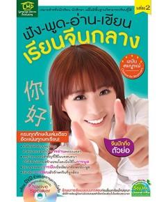 ฟัง-พูด-อ่าน-เขียน เรียนจีนกลางฉบับสมบูรณ์ เล่ม 2 +DVD