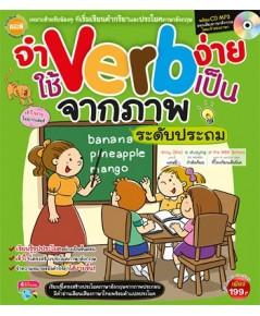 จำ Verb ง่าย ใช้ Verb เป็น จากภาพระดับประถม +CD MP3