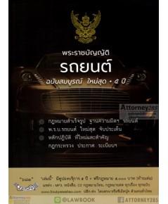 พระราชบัญญัติรถยนต์ ฉบับสมบูรณ์ ใหม่สุด+5 ปี