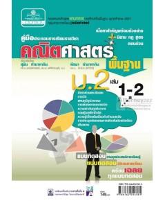 คู่มือคณิตศาสตร์ พื้นฐาน ม. 2 เล่ม 1-2