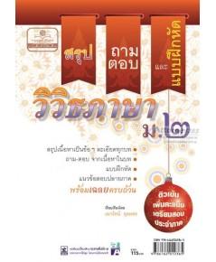 สรุป ถาม ตอบ และแบบฝึกหัดภาษาไทย วิวิธภาษา ม.2