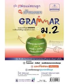 คู่มือพ่อแม่สอนลูก ชุดเซียนภาษา grammar ม.2