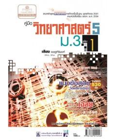 คู่มือวิทยาศาสตร์ 5 ม.3 เล่ม 1