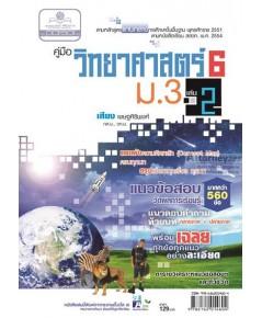 คู่มือ วิทยาศาสตร์ 6 ม.3 เล่ม 2